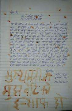 UP Girl Wrote A Letter
