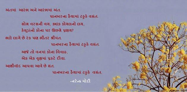 Narendra Modi poems