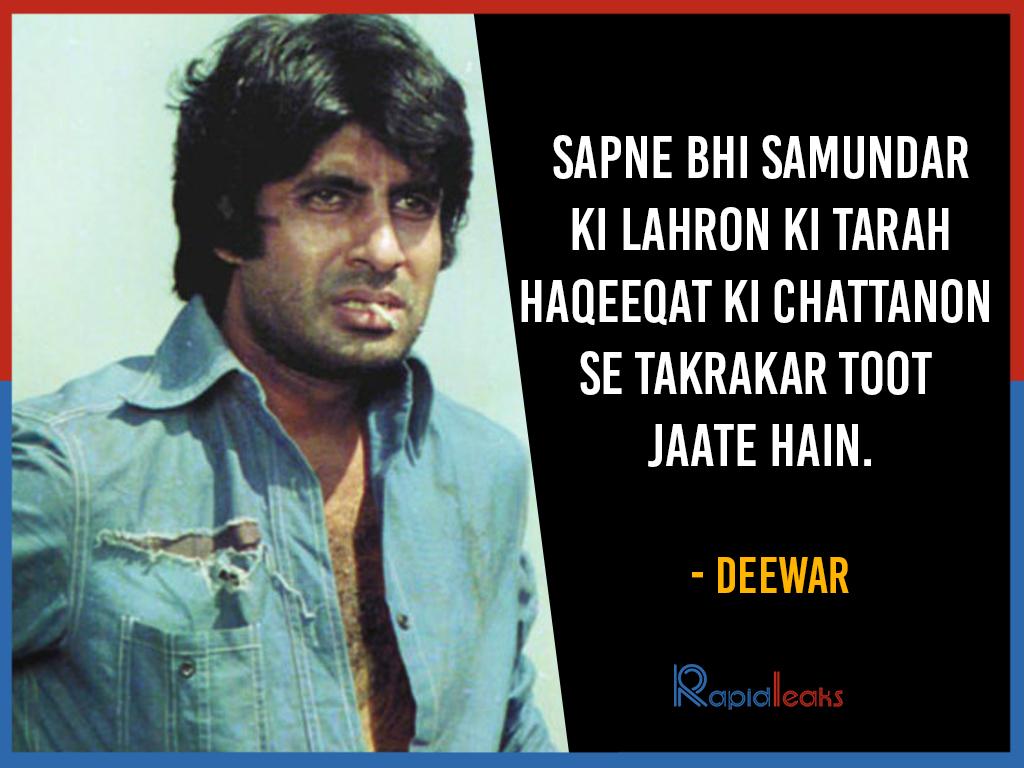 Amitabh Bachchan Dialogues (10)