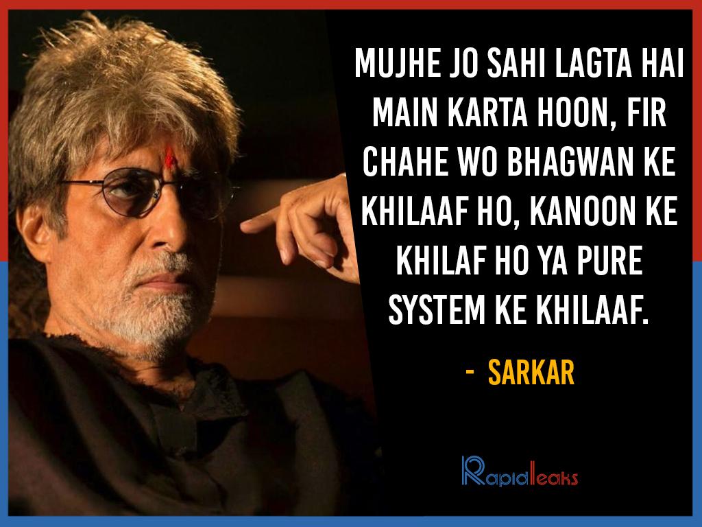 Amitabh Bachchan Dialogues (13)