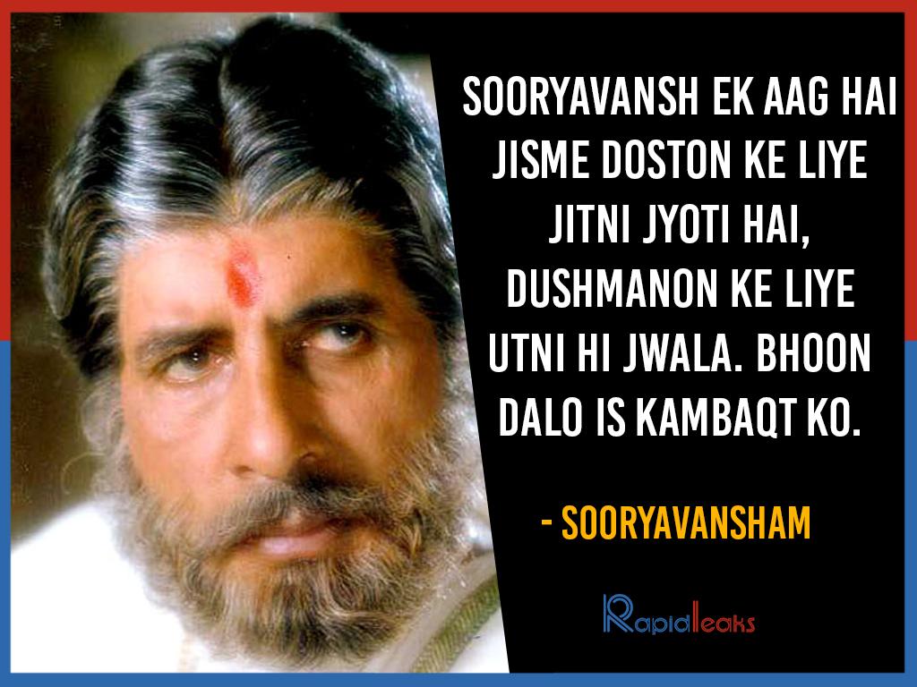 Amitabh Bachchan Dialogues (5)