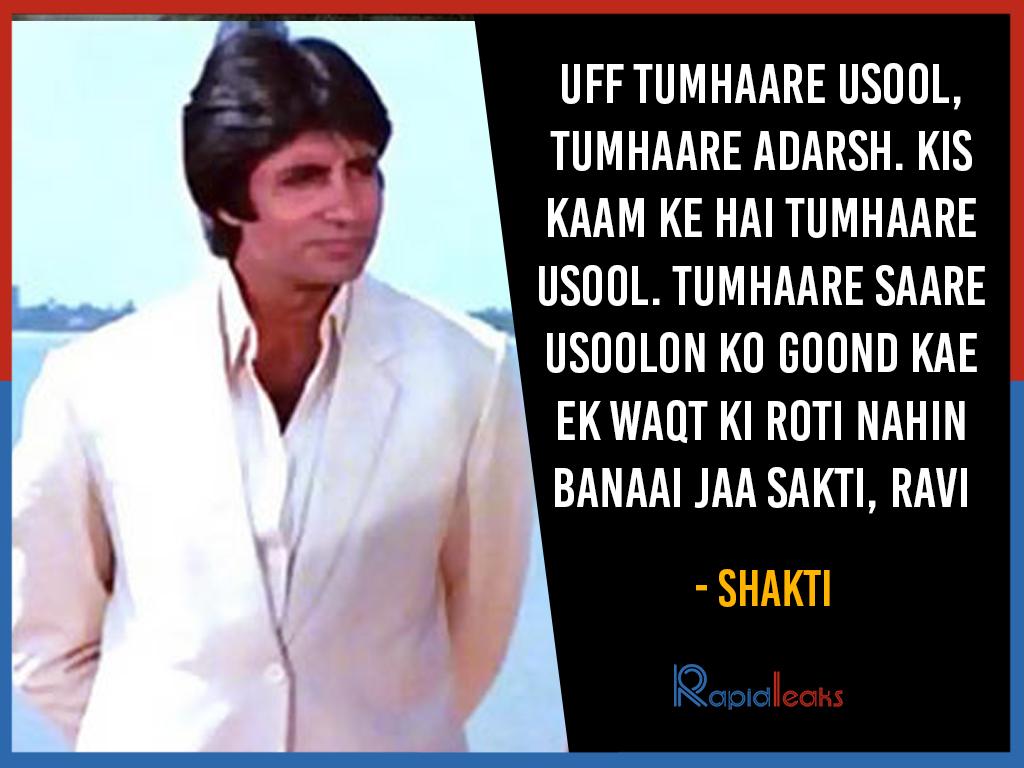Amitabh Bachchan Dialogues (6)