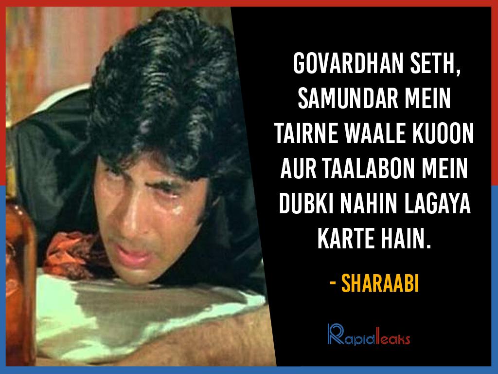 Amitabh Bachchan Dialogues (9)
