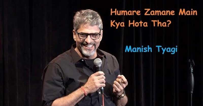 Humare Zamane Main Kya Hota Tha? Stand up Comedy by Manish Tyagi