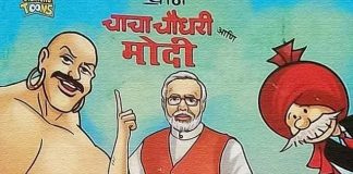 Chacha Chaudhary and Modi