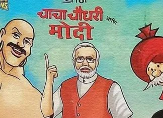 Chacha Chaudhary and Modi