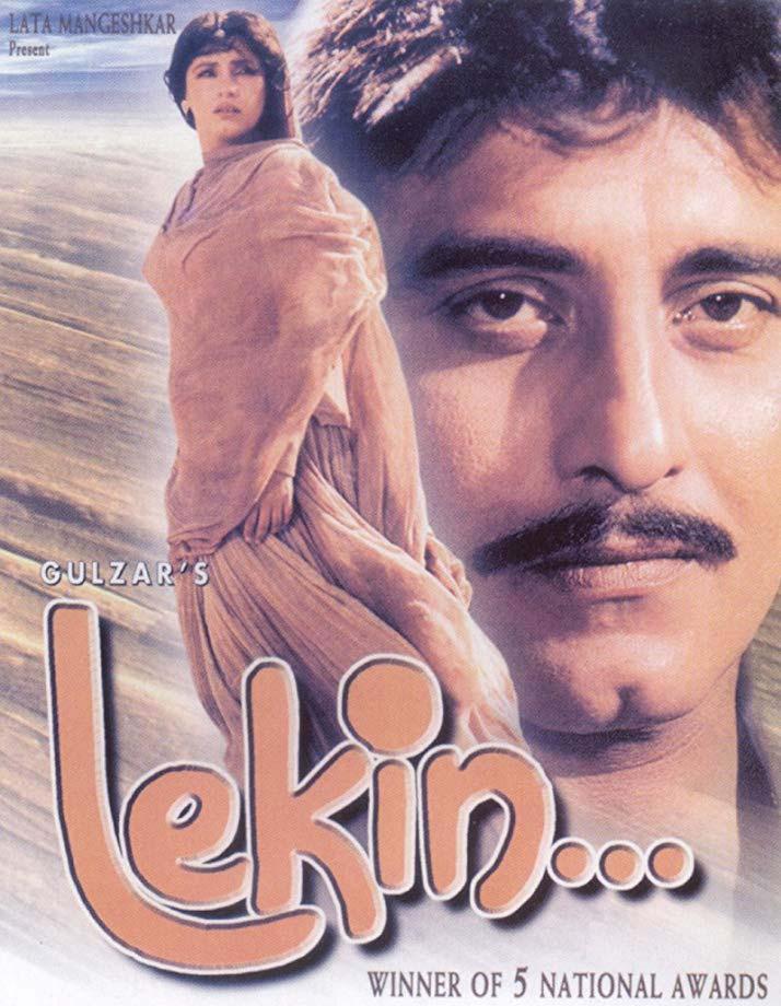 Lekin films shot in Rajasthan