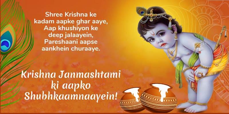 importance of janmashtami