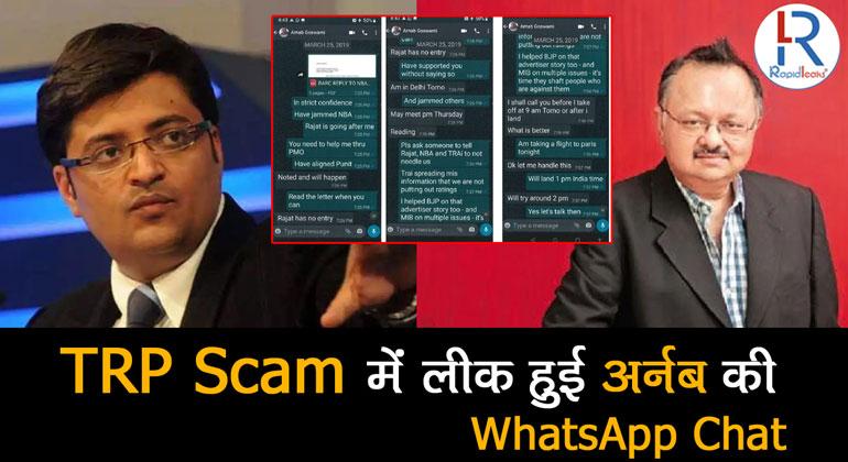Arnab goswami whatsapp chats viral TRP Scam